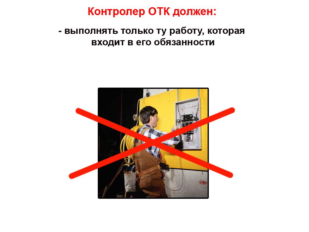 охрана контролер инструкция